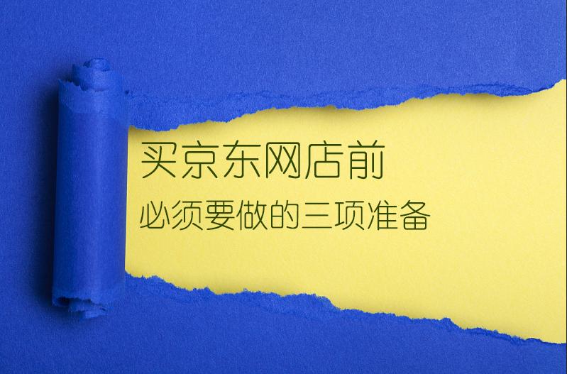 九九牛:买京东网店前必须要做的三项准备