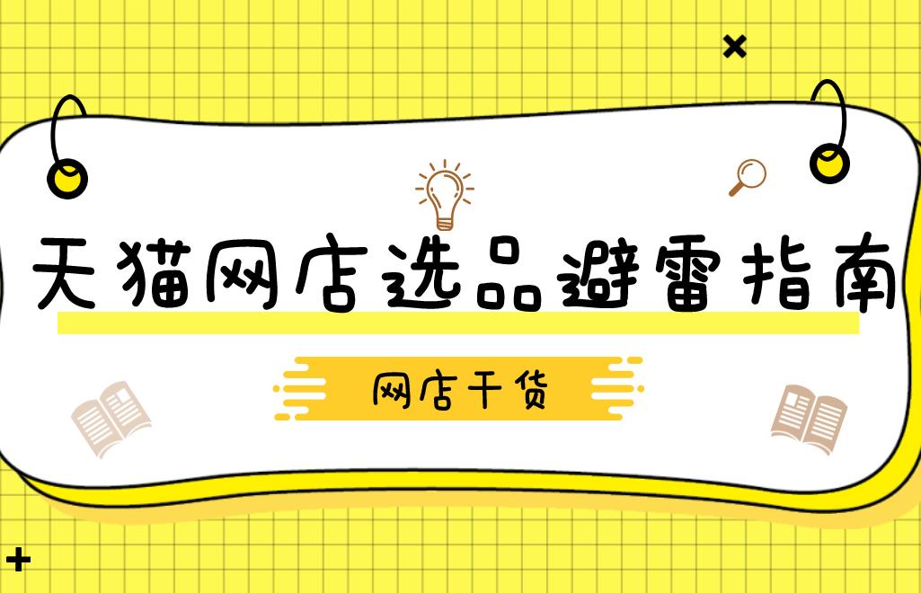 九九牛:天猫网店选品避雷指南