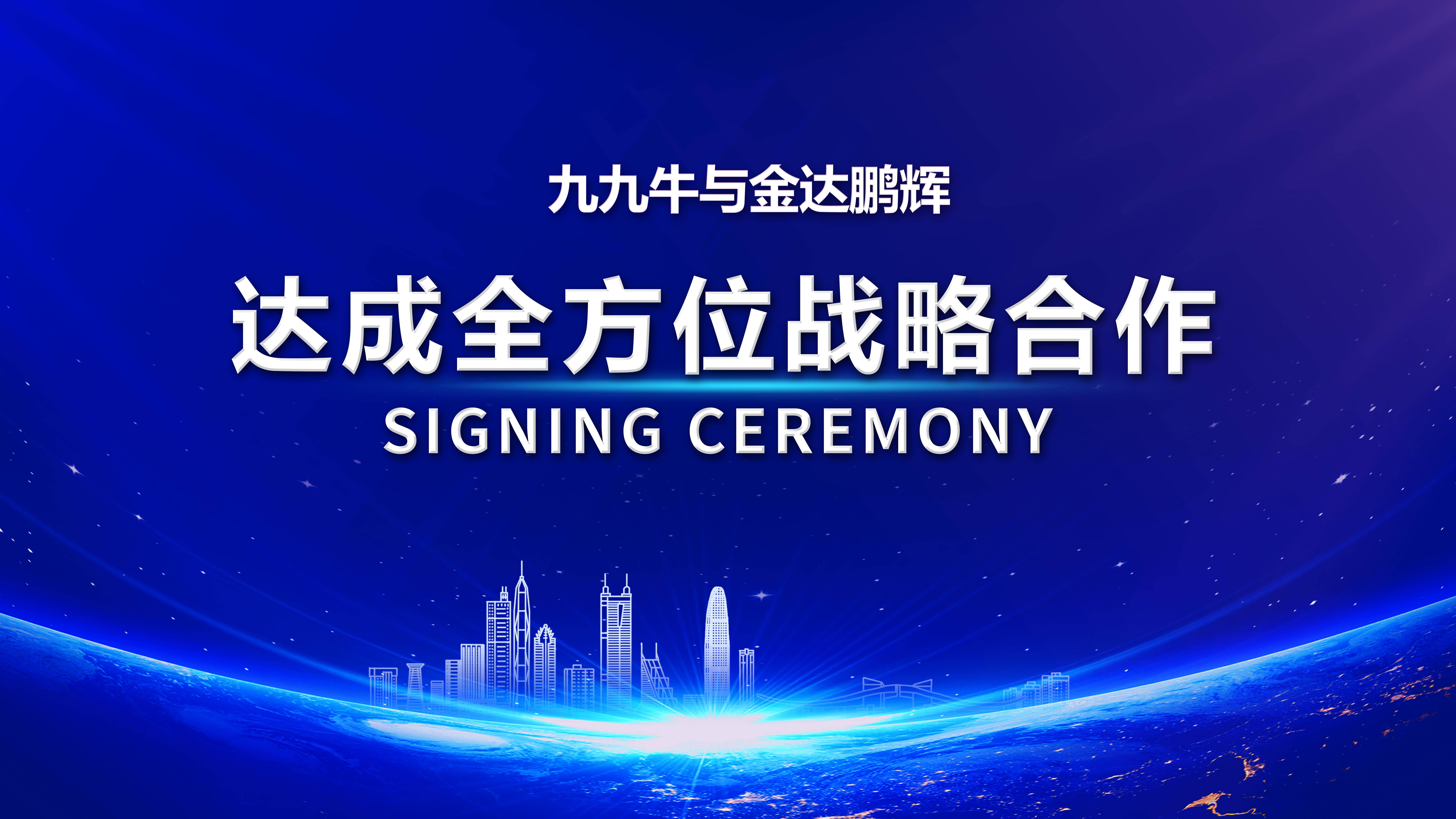 九九牛与金达鹏辉达成全方位战略合作,4000W投资筑造行业新规范!