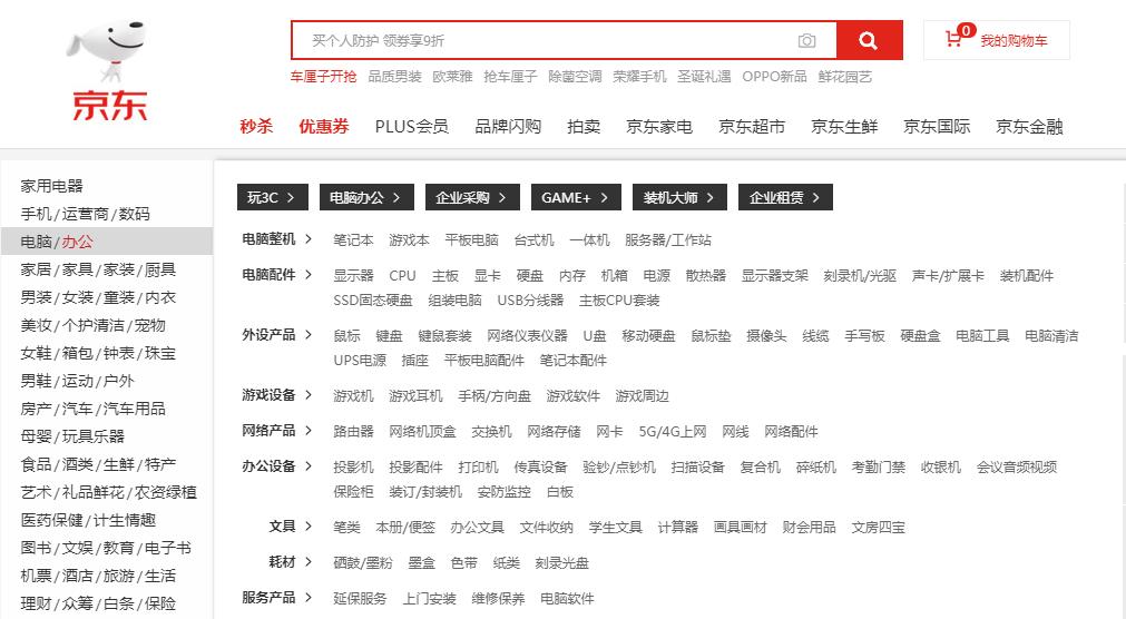 九九牛:购买京东网店,不容错过的两大类目