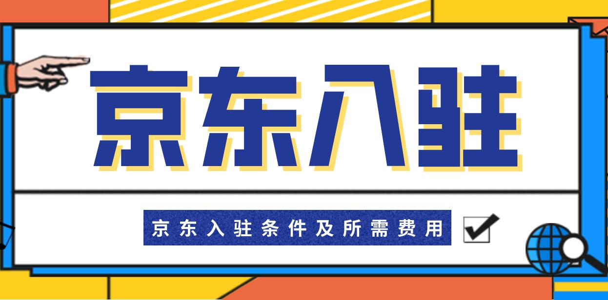 2021年京东入驻条件及所需费用