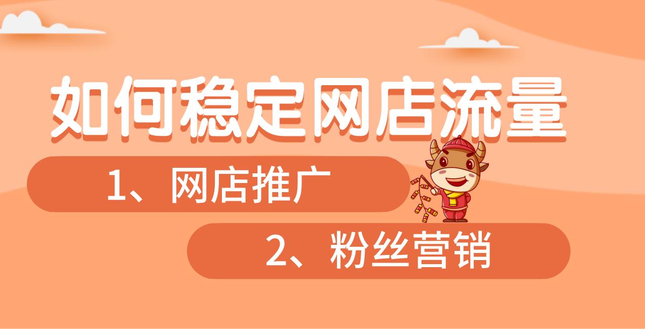 九九牛:春节将至,电商人该如何稳定网店流量?