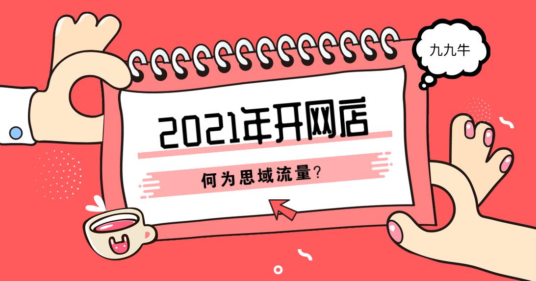 开网店:2021年的网店会比2020年更好做吗?