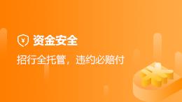 天猫网店交易:资金安全