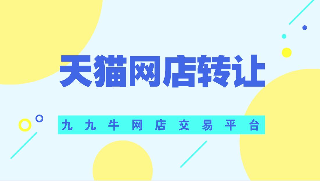 九九牛:天猫商城旗舰店怎么开?