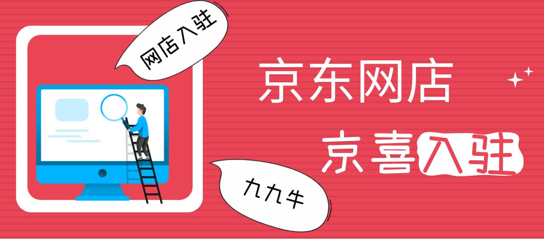 九九牛:京东京喜入驻流程及商家常见问题解析