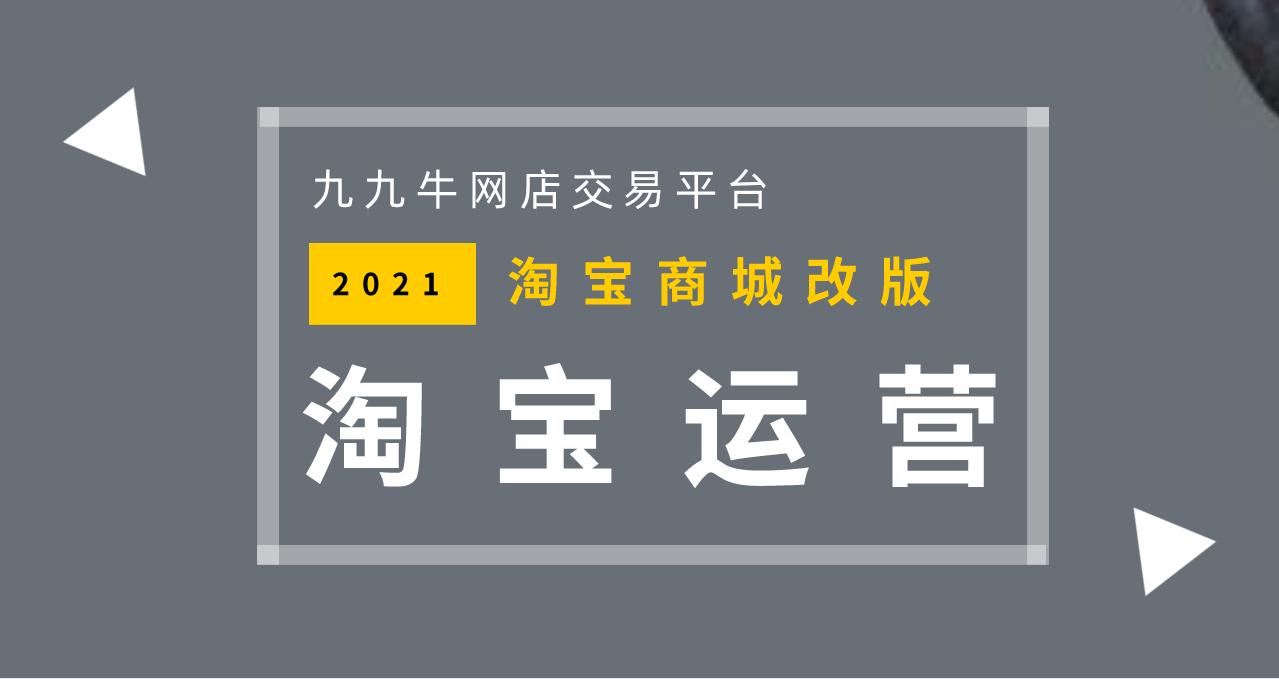 2021淘宝商城改版,4点改动全面助力商家
