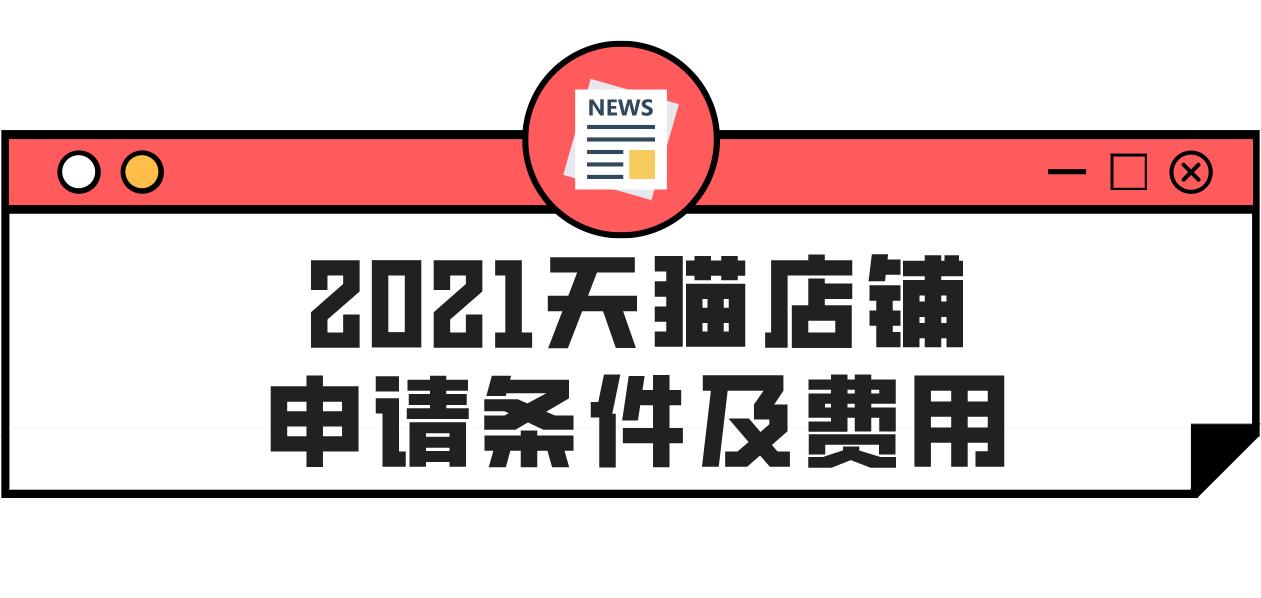 2021天猫店铺申请条件及费用