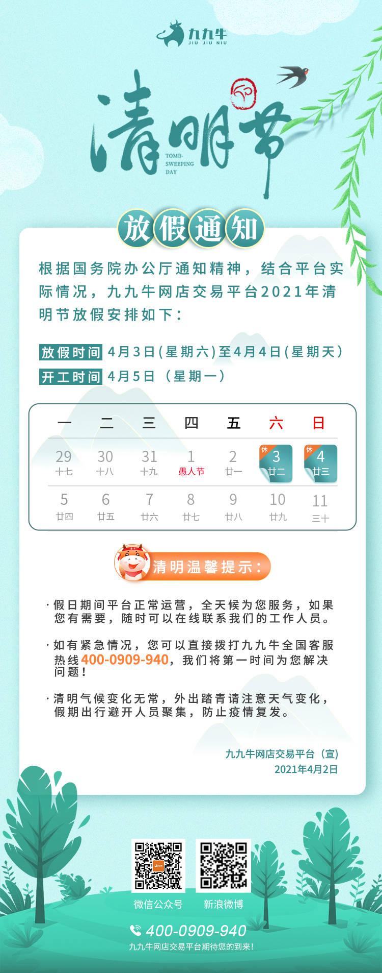 九九牛网店交易平台关于2021年清明节放假安排的通知