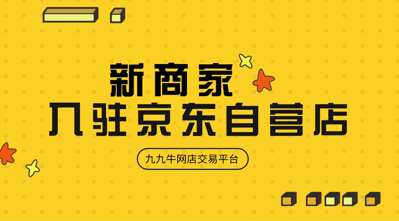 新商家入驻京东自营店有什么条件?