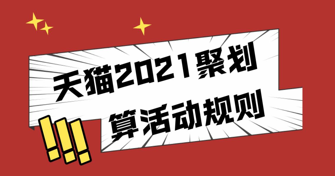 天猫2021聚划算活动规则